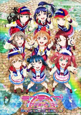 アニメ「ラブライブ!サンシャイン!!The School Idol Movie Over the Rainbow」のビジュアル(C)2019 プロジェクトラブライブ!サンシャイン!!ムービー
