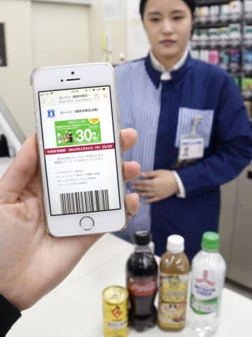 福岡市内のローソンで飲料を割引で購入できるLINEのキャンペーン画面=15日