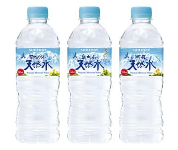「サントリー天然水」ブランドのミネラルウオーター