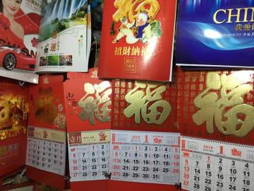 時代の変遷を映す北京の壁掛けカレンダー専門店