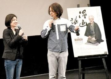 映画「漫画誕生」監督の大木萠さん(左)と、映画発案、題字揮毫、出演も行った漫画家のあらい太朗さん=12日午後、さいたま芸術劇場