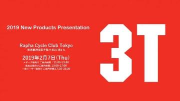 【東京・千駄ヶ谷】3T 2019新車発表会 2/7開催