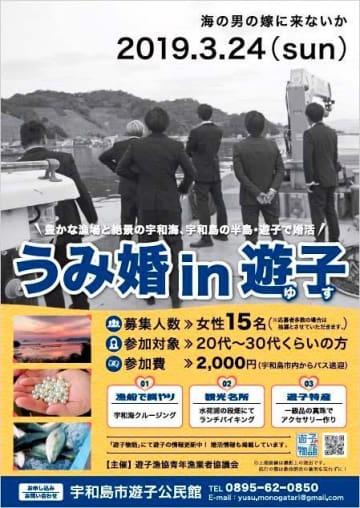 婚活イベント「うみ婚in遊子」のポスター