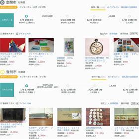 室蘭市(上)と登別市の官公庁インターネット公売のホームページ画面