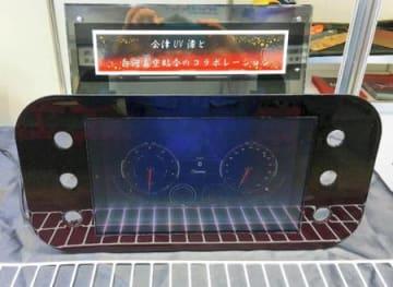 車載部品に「会津UV漆」 明星電気白河工場 東京の展示会出品