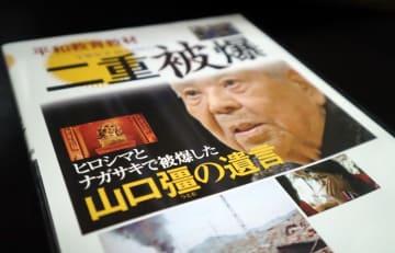 長崎市立学校に配布される映画「二重被爆」DVDの表紙