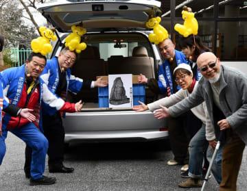 車に積み込まれたビリケンさんの石像と市観光協会の志賀会長(左から2人目)ら=流山市
