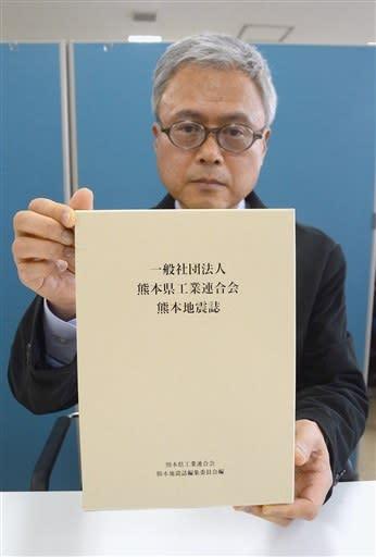 県工業連合会が発刊した「熊本地震誌」=熊本市東区