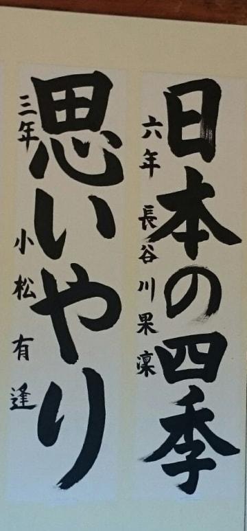 長谷川果凜さんの作品(右)と小松有逢さんの作品