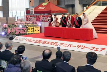「いちご王国」の宣言から1周年を記念して開かれたセレモニー=15日午後、県庁