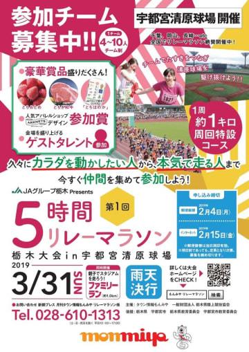 5時間リレーマラソンのポスター