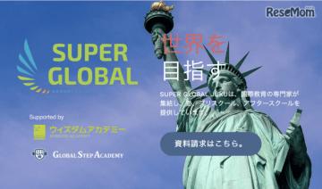 SUPER GLOBALプロジェクト
