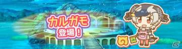 「けものフレンズぱびりおん」けものフレンズ2にも登場するカルガモが登場!アプリ1周年記念生放送も1月17日に実施