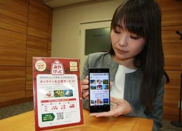 【和歌山県が始める土産物販売サービス「みやげっとdeプレミア和歌山」(15日、和歌山県庁で)】