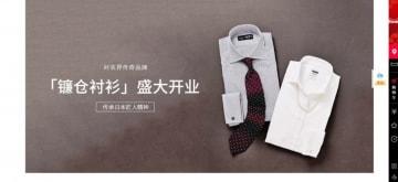 日本の国民的ブランド・鎌倉シャツが天猫に出店、注目集める―中国メディア