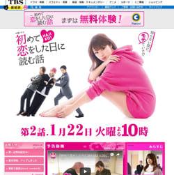 『初めて恋をした日に読む話』、初回8.6%で「深田恭子が非モテ?」「あり得ない」と批判