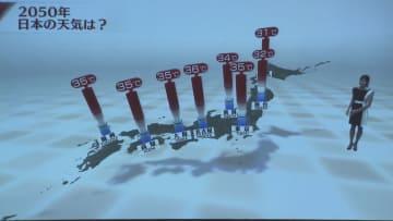 お天気DE地球未来予報! 地球温暖化で2050年の日本は