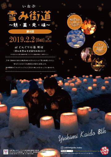雪の灯籠にキャンドルの灯りが幻想的な、愛知県豊田市の「雪み街道」