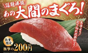 「大間のまぐろ」がなんと200円...! これは行くしかない。