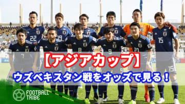 【アジアカップ】日本代表首位通過の可能性は?ウズベキスタン戦をオッズで見る!