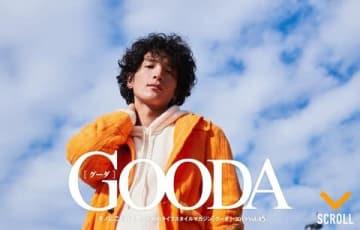 電子ライフスタイル雑誌「GOODA(グーダ)Vol.45」の表紙