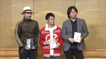 芥川賞・直木賞の3人が喜びの声 贈呈式は2月21日