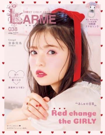 女性ファッション誌「LARME」038 Marの表紙を飾った「乃木坂46」の齋藤飛鳥さん