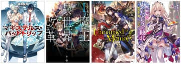 KADOKAWAの新たなライトノベルレーベル「電撃の新文芸」の第1弾