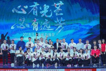 第4回「馬雲郷村教師賞」授賞式開催 海南省