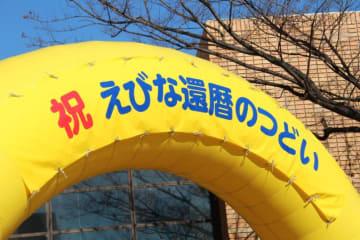 【参加者募集中】みんなで一緒にお祝いしませんか「えびな還暦のつどい」3月2日開催