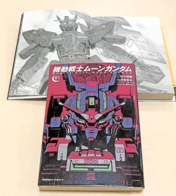 虎哉さんが作画を手掛けている「機動戦士ムーンガンダム」の単行本
