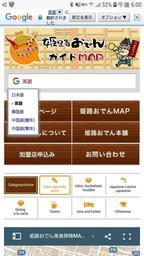 姫路おでんを提供する飲食店を掲載した4カ国語対応のマップサイト