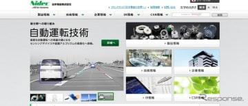 日本電産のWebサイト