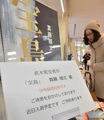 直木賞を受賞した「宝島」が品切れとなった売り場=17日午後、那覇市牧志・ジュンク堂書店那覇店