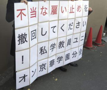 雇い止めの撤回を訴え学校前でストライキを実施した私立京華商業高校の教員ら=18日午前、東京都文京区