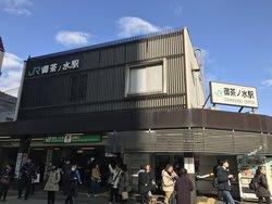最寄りはJR総武線、中央線の御茶ノ水駅