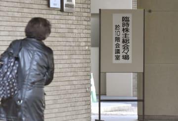 ふくおかFGとの経営統合の承認を求め、臨時株主総会が開かれる十八銀行の本店=18日午前、長崎市