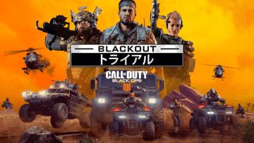 『CoD:BO4』「BLACKOUT」無料トライアルが全機種で開始!PC版の期間限定セールも