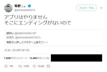 潔い一言。画像は有野さんのツイッターから。