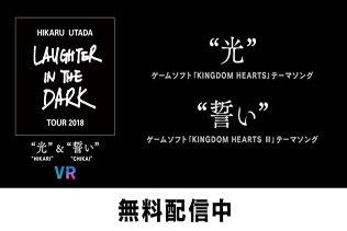 "『Hikaru Utada Laughter in the Dark Tour 2018 - ""光"" & ""誓い"" - VR』本日18日より配信開始!"