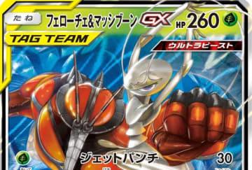 『ポケカ』「フェローチェ&マッシブーンGX」カードテキストを公開─GXワザの効果で最大サイド6枚取り!