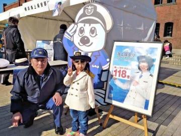 「118番」をPRする横浜海上保安部のブース=13日、横浜市中区