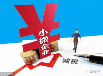 【CRI時評】包括的優遇減税で中国の小型・零細企業が春を迎える