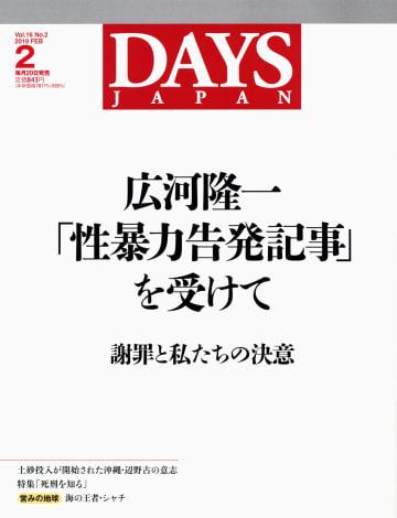 20日発売の写真誌「DAYS JAPAN」2月号の表紙