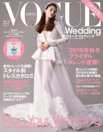 「VOGUE Wedding vol.13」の表紙