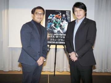 ラグビーの欧州6カ国対抗戦「シックス・ネーションズ」のイベントに登場した元ラグビー日本代表の斉藤祐也さん(右)と大西将太郎さん