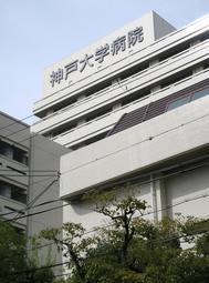 神戸大学医学部付属病院=神戸市中央区楠町7