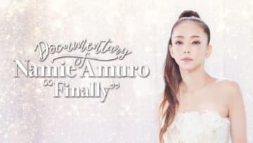 """ドキュメンタリー「Documentary of Namie Amuro """"Finally""""」のビジュアル"""