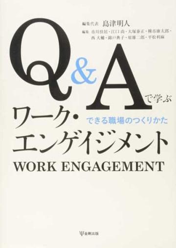 【今週の労務書】『Q&Aで学ぶワーク・エンゲイジメント できる職場のつくりかた』