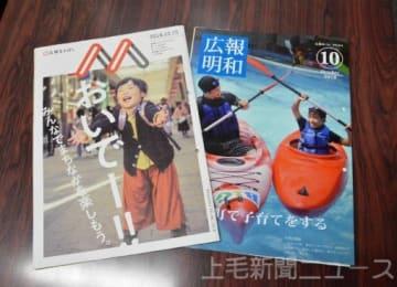 1席に選ばれた前橋市と明和町の広報紙